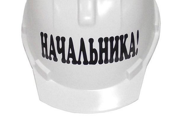 Каска строителя своими руками